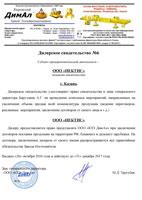 Кировский Завод Электромагнитов «Димал»