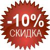 skidka-10pr
